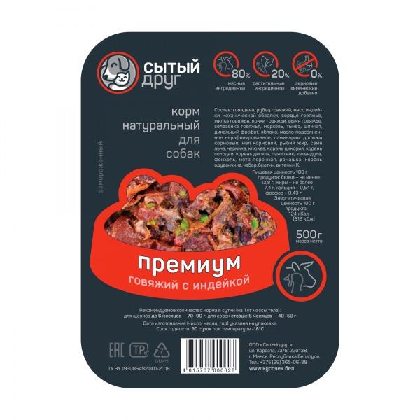 Корм для собак Премиум (говяжий с индейкой) упаковка