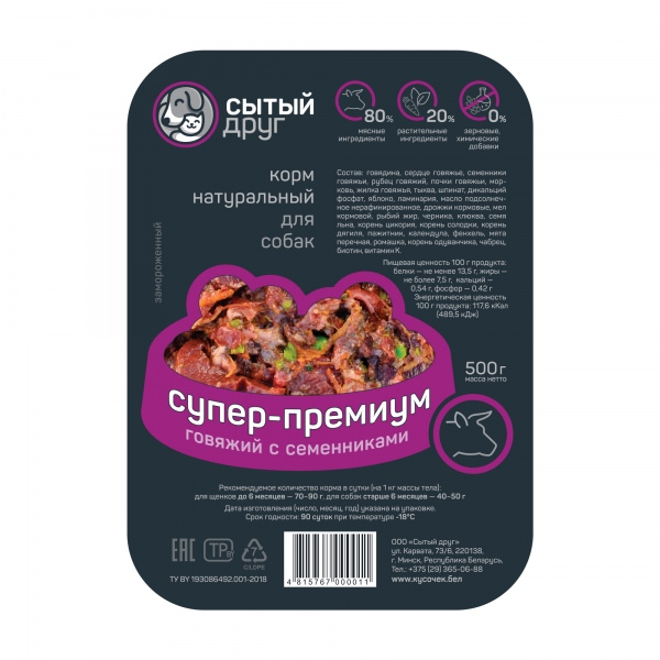 Корм для собак Супер-Премиум (говяжий с семенниками) упаковка